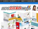 スピード会社案内印刷.com